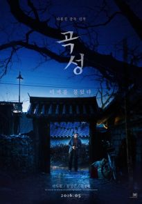 3-new-posters-for-the-Korean-movie-The-Wailing_98